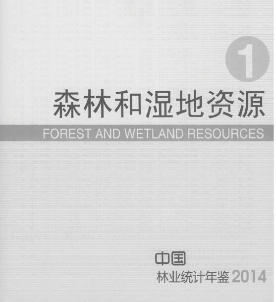 中国林业统计年鉴